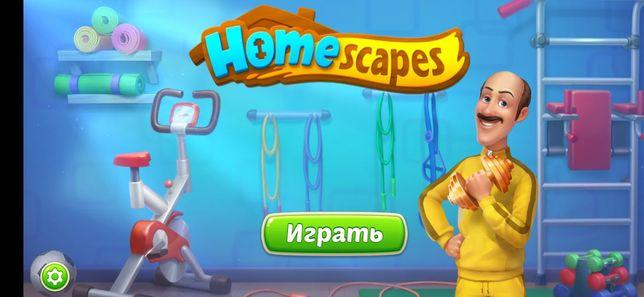 Аккаунт homescapes