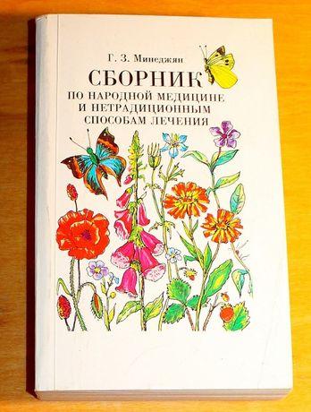 """Книга """"Сборник по народной медицине"""""""