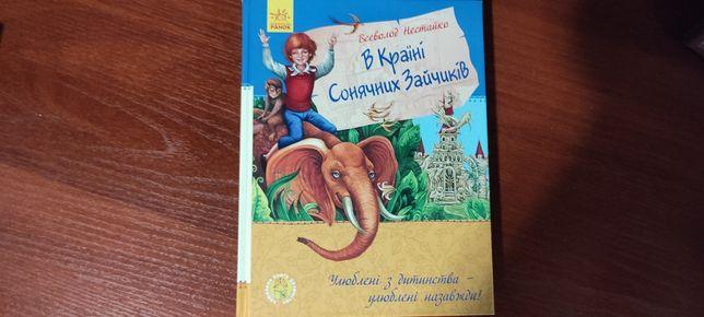 Дитяча книжка для школярів