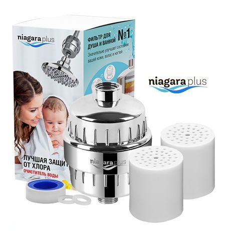 """Фильтр для воды для душа и ванной """"NIAGARA Plus"""", 2 картриджа Акция!"""