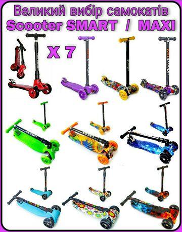 Самокаты Scooter MAXI / SMART / X7 большой выбор  (13)