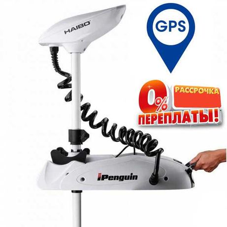 Лодочный электромотор GPS якорь  Haibo iPenguin P65