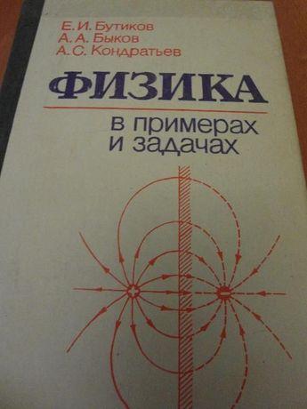 Физика- учебники, руководства, справочники, пособия, сборники