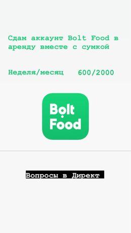 Bolt аккаунт
