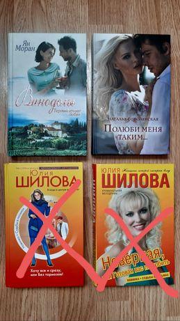 Книги Ю.Шилова и другие