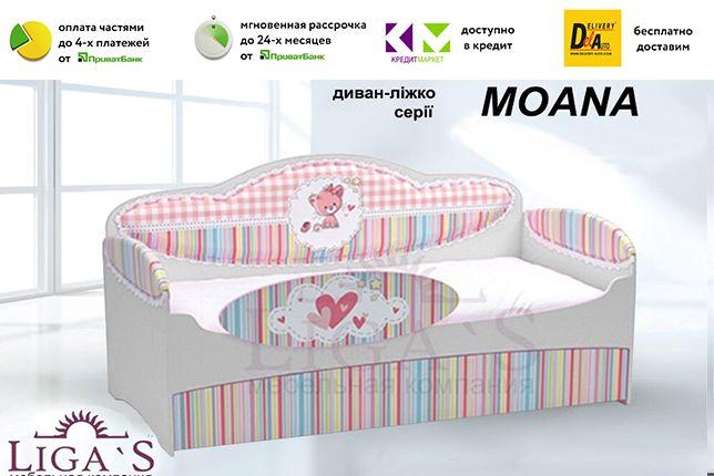 Кровать диван Moana. Бесплатная доставка
