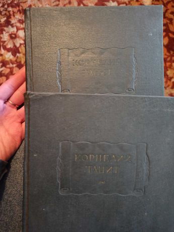 Корнелий Тацит. Сочинение в двух томах