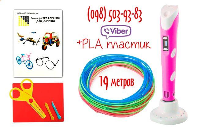 19 м PLA пластика 3D ручка pink |набор творчества| трафареты