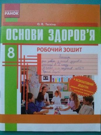 Основы здоровья 8 класс Таглина рабочая тетрадь с ответами