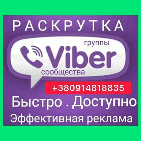 Раскрутка Вайбер Viber групп Продвижение сообществ Viber рассылка
