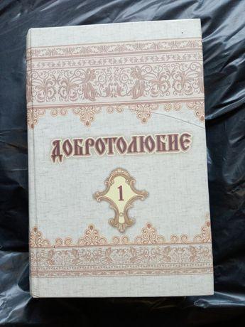 Добротолюбие 5 томов