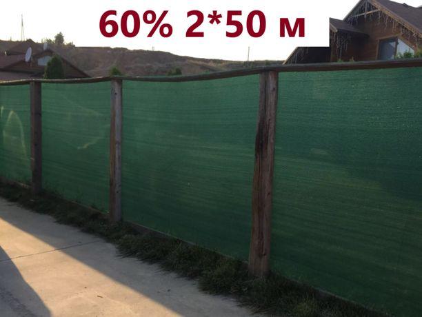 Затеняющая сетка 60% 2*50 м для забора, беседки, теплиц, огорода