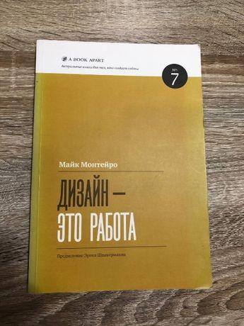 """Книга """"Дизайн – это работа"""""""