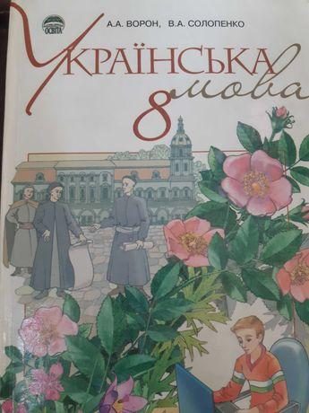 Українська мова книга підручник 8 клас Ворон Солопенко украинский язык