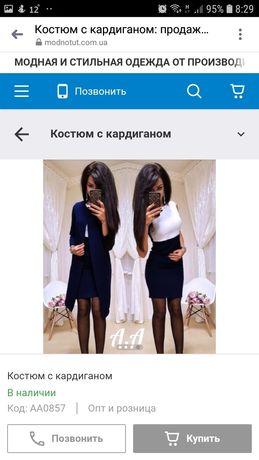 Продам костюм, (платье с кардиганом). Тёмно синего цвета.  Новое,