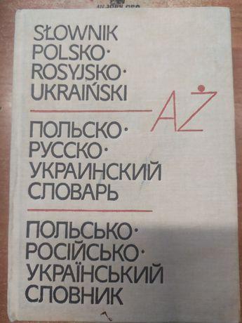 Польсько-російсько-укр словник