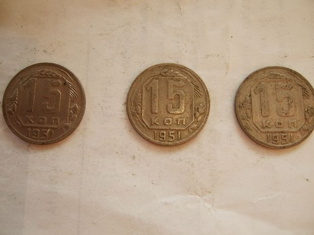 15 копеек 1951г.СССР