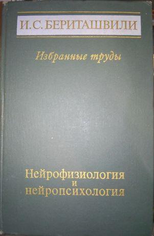 Бериташвили Беритов Избранные труды Нейрофизиология и нейропсихология