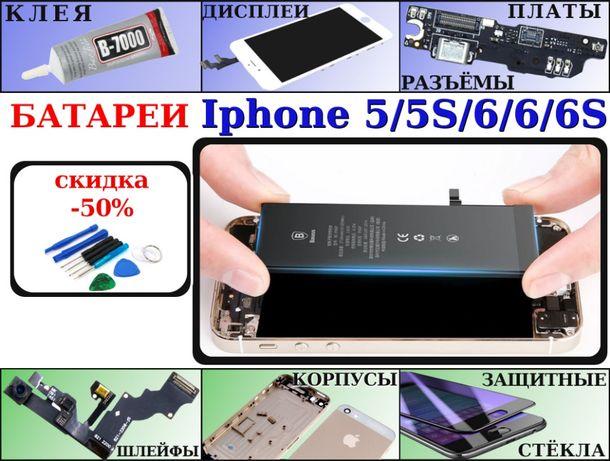 Аккумулятор батарея Iphone 4 5 5s SE 6 6s 6 Plus 7 7+ 8 фирменные