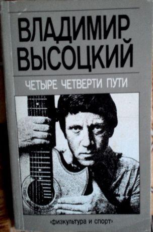Книга Высоцкий В. Четыре четверти пути. Сборник (б/у).