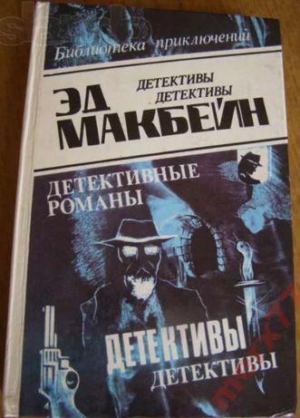 Эд Макбейн Детективные романы серия БП