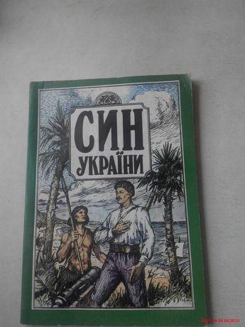 Син України Історико- пригодницька повість