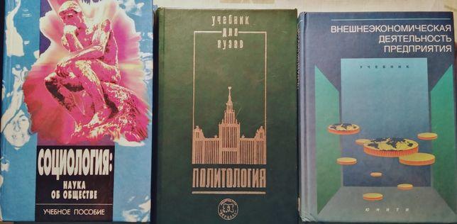 Учебники для вузов: политология, социология, внешнеэкономическая деят