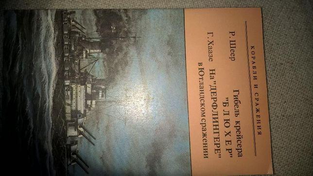 """Гибель крейсера """"Блюер"""" i На """"Дерфлингере"""" в Ютландском сражении"""