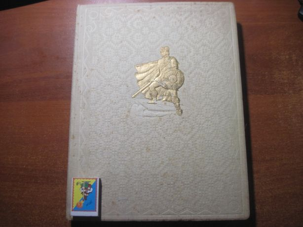 А. Пумпур. Лачплесис Латышский народный эпос, Латгосиздат Рига 1948