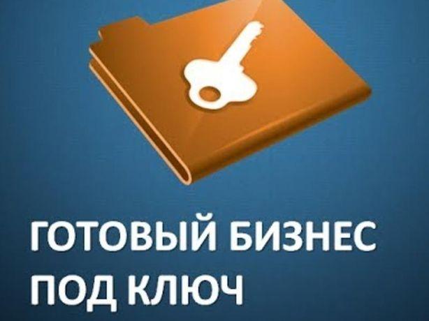 Готовый бизнес - Служба Такси. Работает: Киев, Харьков, Одесса,Днепр
