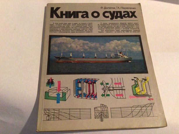 Книга о морских судах.