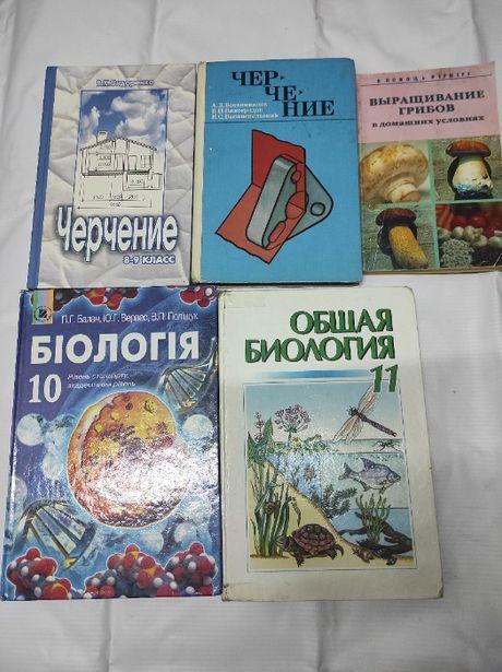 Черчение 8-9 класс, Биология-11класс,Матиматические задачи,Цветы.