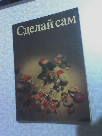 """Книга для детского творчества """"Сделай сам"""" 1990 г"""