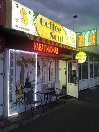 Действующий бизнес. COFFEE SOUL