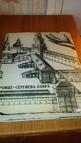 Книга Троице-Сергиева Лавра