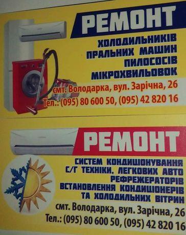 Ремонт пральних машин холодильників пилососів мікрохвильовок