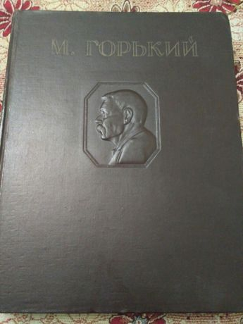 Книга М. Горький 1947год