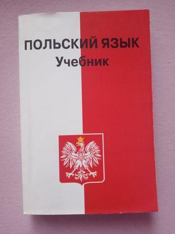 Польский с самого начала быстро и легко