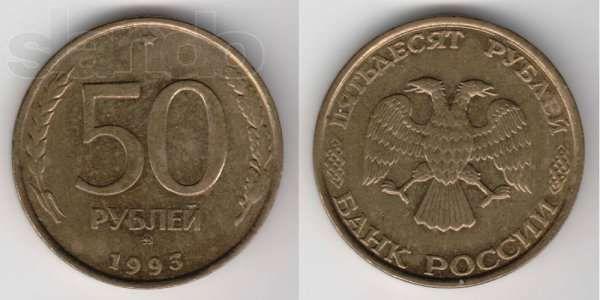 Монета России 50руб 1993г.