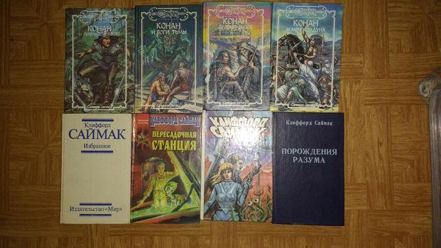 Книги о Конане. К . Саймак. Фантастика.