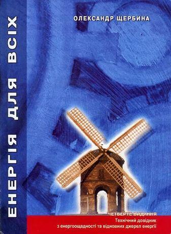 """Книга """"Энергия для всех"""" Технический справочник по энергосбережению"""