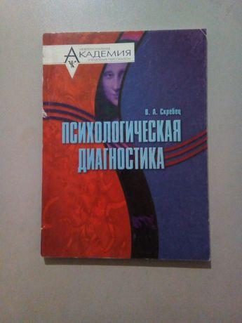 Книга Психологическая диагностика В. А. Скребец МАУП Киев 2001