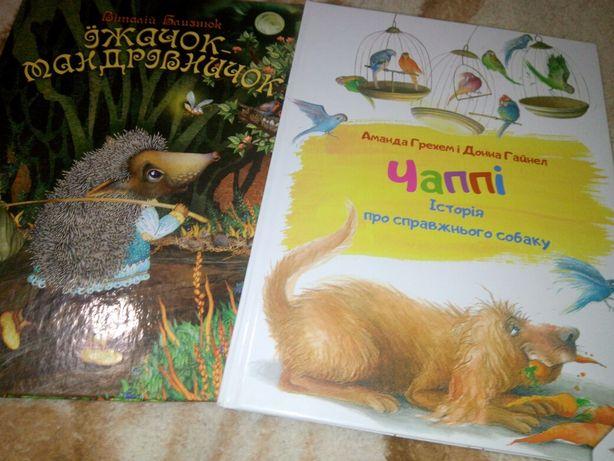 Книги для малюків