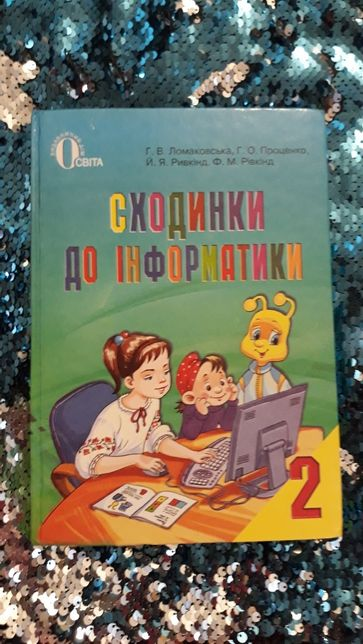 Підручник.Сходинки до інформатики 2кл(Г.В.Ломаковська)