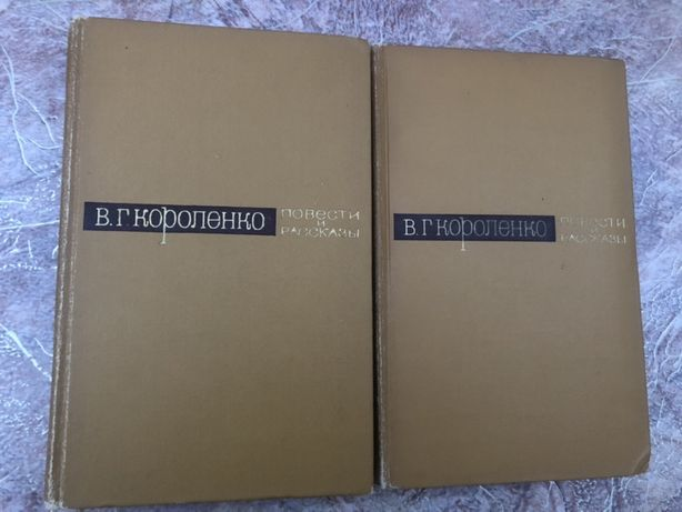 В.Г.Короленко два тома 1966 г.