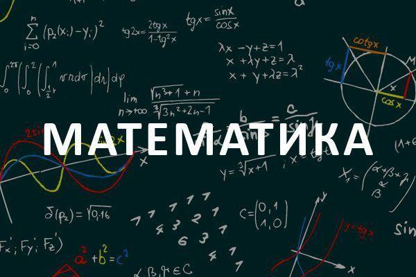 Репетитор із математики Чернівці Онлайн Pепетитор по математике