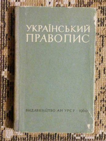 Український правопис 1960рік.
