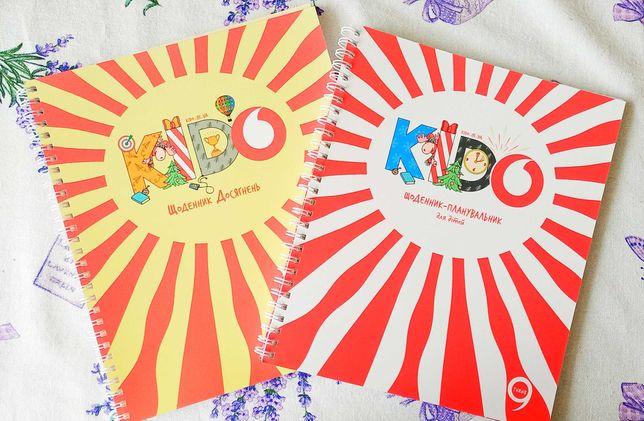 """Щоденники KIDO для дітей, """"планувальник + """"Щоденник досягнень"""""""