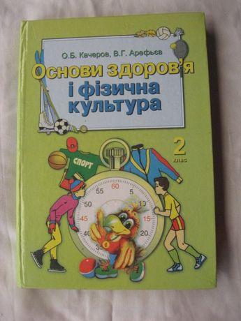 Основы здоровья 2, 6 Бойченко, Полищук, Качеров, Арефьев