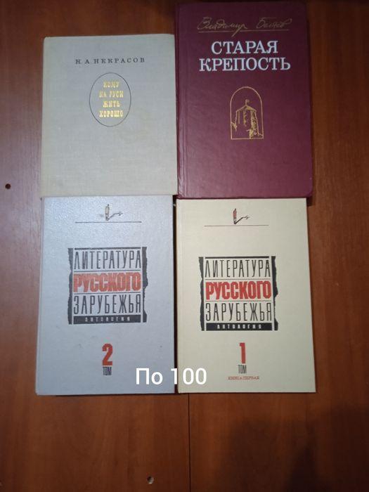 Классика, советские писатели, редкие издания Харьков - изображение 1